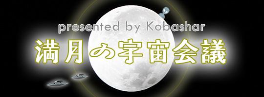 案内・バシャールで共振 満月の宇宙会議 vol.3 2013.10.18
