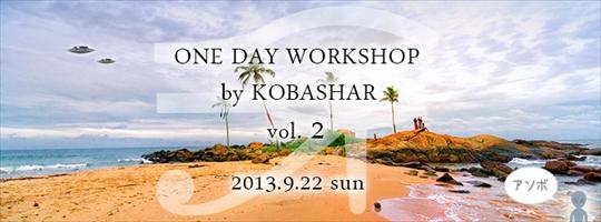 案内・宇宙と繋がる Kobashar ワンデーワークショップ2 2013.9.22