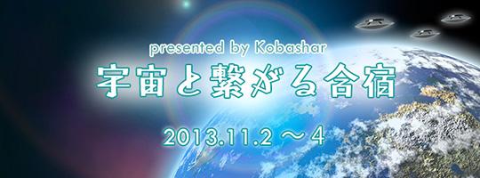 案内・宇宙と繋がる合宿 ~バシャールを生き方に~ デトックス 2013.11.2~4