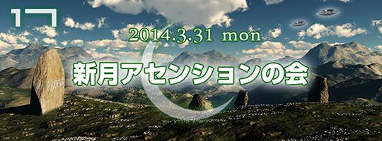 案内・バシャールを学ぶ 新月アセンションの会 vol.17 「宇宙との調和」2014.3.31