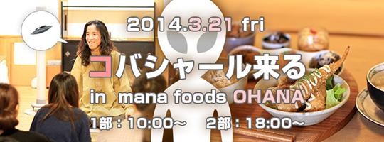 岐阜に コバシャールがやって来る! in mana foods OHANA 2014.3.21 第一部 第二部