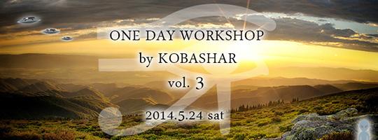 案内・宇宙と繋がる Kobashar ワンデーワークショップ3 2014.5.24