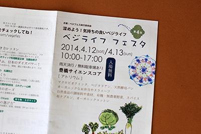 ベジライフ フェスタにて 講演します。豊橋 2014.4.13(日)15:00~