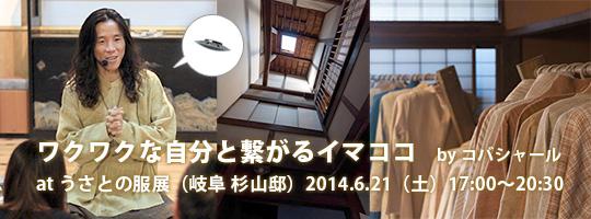案内・ ワクワクな自分と繋がるイマココ (岐阜 杉山邸)2014.6.21(土)17:00~20:30