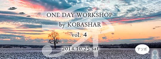 いよいよ、今週末っ! Kobasharワンデイワークショップ4 2014.10.25