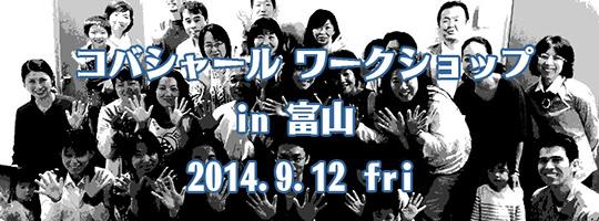 案内・コバシャールワークショップ in 富山 2014.9.12(金)