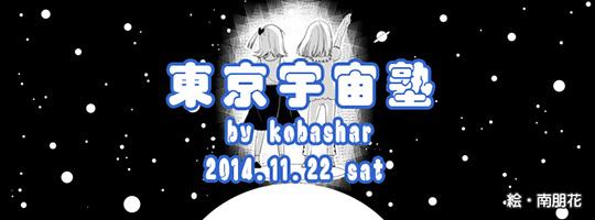 東京宇宙塾 by Kobashar 2014.11.22(土)13:30~16:30