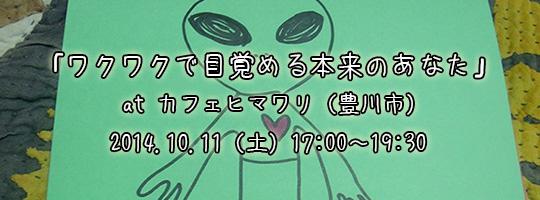豊川・ワクワクで目覚める本来のあなた 2014.10.11(土)17:00