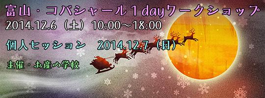 案内・富山ワンデーワークショップ2014.12.6(土) バシャールde波動あげあげ~