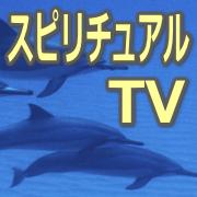 スピリチュアルTVで月一番組スタートします。