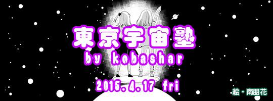 【満員御礼・キャンセル待ち】東京宇宙塾 by Kobashar 2015.4.17(金)19:00~21:00