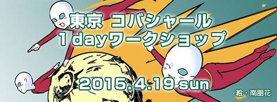 【満員御礼・キャンセル待ち】東京 kobashar 1dayワークショップ 2015.4.19(日)10:00~19:00