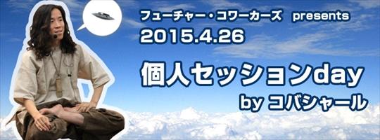徳島・2014.4.24~26 個人セッション/KOBASHAR 限定6組