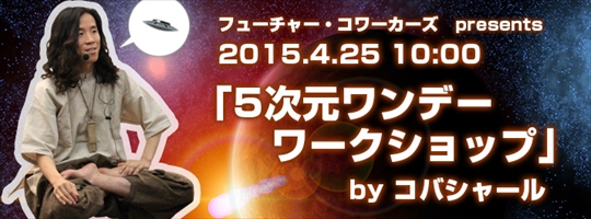 徳島・2015.4.25 KOBASHAR5次元ワンデーワークショップ