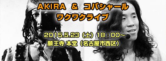 アキラマニア AKIRA & コバシャール ライブ