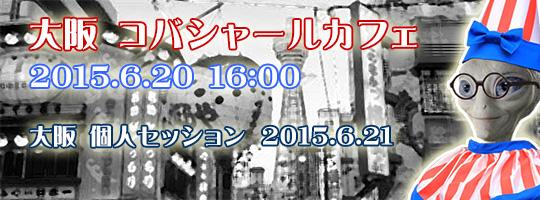 【満員御礼】大阪コバシャールカフェ 2015.6.20(6/21 個人セッションデー)