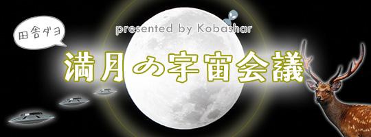 【満員御礼】満月の宇宙会議 vol.11 2015.7.2(木・昼)バシャール宇宙の法則を生き方にしちゃおう