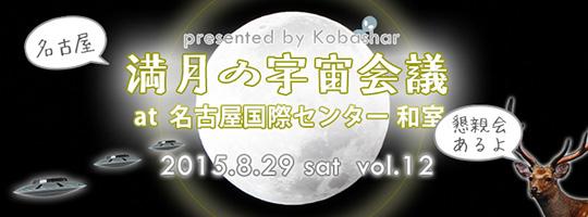 案内・名古屋 満月の宇宙会議 vol.12 2015.8.29(土・昼)バシャール宇宙の法則を生き方にしちゃおう