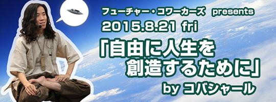 540tokushima2015.8.21