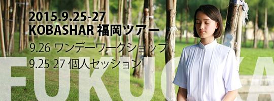 【残席2】福岡 kobashar 1dayワークショップ 2015.9.26(土)13:00~19:00(個人セッションは、9/25、9/27)