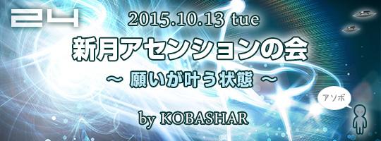 【満員御礼】バシャールを学ぶ 新月アセンションの会 vol.24「願いが叶う状態」 2015.10.13