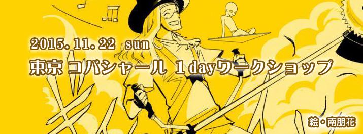 【満席です】東京kobashar 1dayワークショップ 2015.11.22(日)と11/21、23は個人セッション