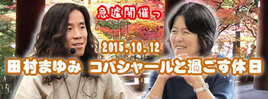 田村まゆみ コバシャール と過ごす休日 2015.10.12 mon