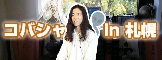 【満員御礼】札幌行きます! コバシャールin札幌 2015.12.12(個人セッション12/13、14)