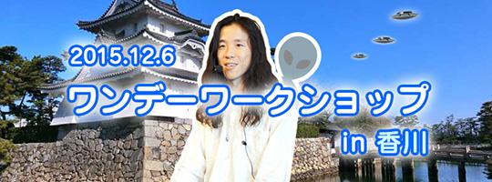 kagawa-2015.12.6-540