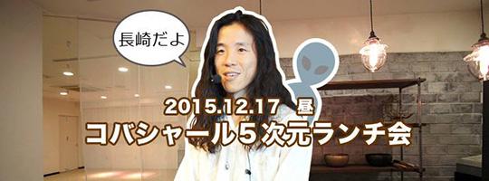 nagasaki-2015.12.17hiru