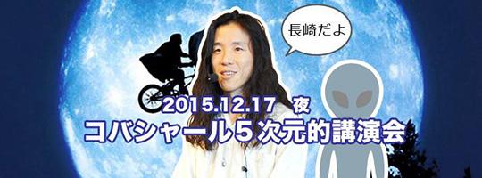 【満員御礼】長崎 コバシャール5次元的講演会 2015.12.17夜(個人セッション12/18)