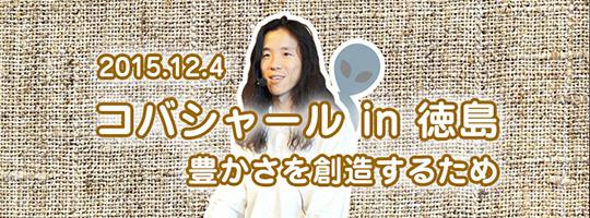 tokushima-2015.12.4-540