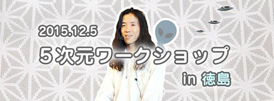 徳島・2015.12.5  KOBASHAR 5次元ワークショップ(個人セッションも受付)バシャールのお話会