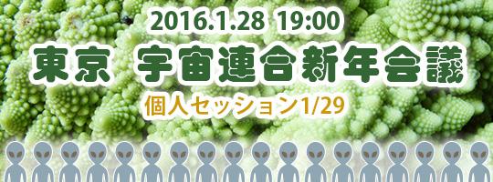 東京 宇宙連合 新年会議 2016.1.28夜(個人セッション1/29)