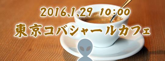 東京コバシャールカフェ 2016.1.29(金)