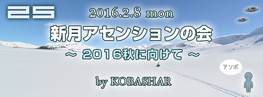 【満員御礼・キャンセル待ち】バシャールを学ぶ 新月アセンションの会 vol.25「2016年秋に向けて」 2016.2.8 夜