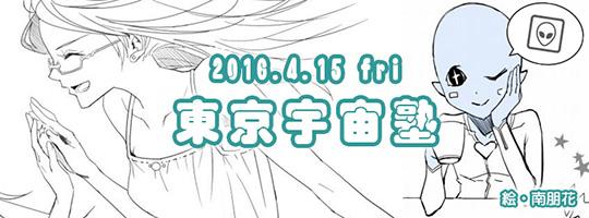 東京宇宙塾 by Kobashar 2016.4.15(金)13:30~17:00  4/14、16は個人セッション