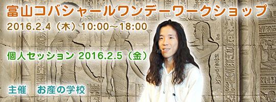 富山・コバシャールワンデーワークショップ 2016.2.4(木)(個人セッションは2/5)