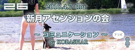 バシャールを学ぶ 新月アセンションの会 vol.26「ワンネス的コミュニケーション」 2016.4.7 夜