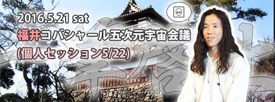 【満席・キャンセル待ち】福井 コバシャール五次元宇宙会議2016.5.21昼(個人セッション5/22)