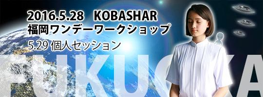 福岡コバシャールワンデーワークショップ 2016.5.28(個人セッション 5/29)
