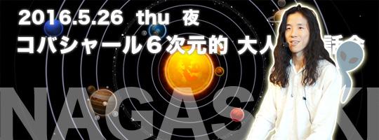 長崎コバシャール6次元的 大人のお話会 2016.5.26(木・夜)個人セッションは5/27
