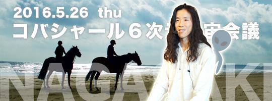 長崎コバシャール6次元宇宙会議 2016.5.26(木・昼間ランチ付き)個人セッション5/27
