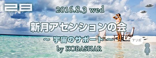 【満員御礼】バシャールを学ぶ 新月アセンションの会 vol.28「宇宙のサポート」 2016.8.3 夜