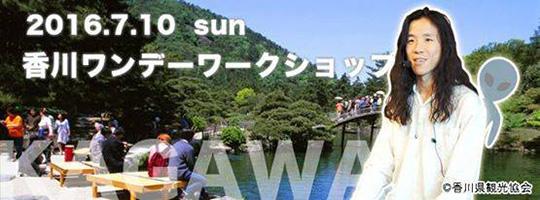 【満席】香川 ワンデーワークショップ 2016.7.10(日)10:00~17:00