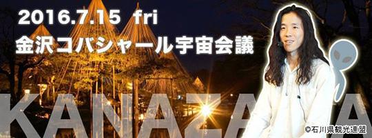 【満席】金沢 コバシャール宇宙会議 at湯涌創作の森 2016.7.15(個人セッションは7/17)