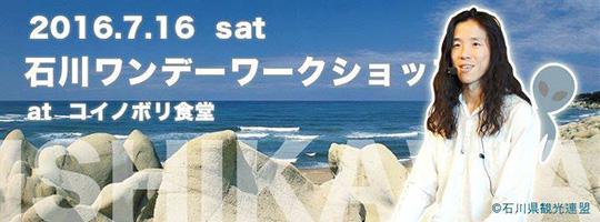 満席・キャンセル待ち☆石川県 コバシャール ワンデーワークショップ at コイノボリ食堂(個人セッションは7/17)