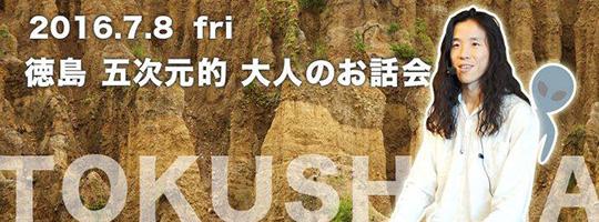 【満席】徳島 5次元的 大人のお話会 2016.7.8(金)19:00~21:00