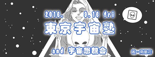 tokyo2016.9.16-540