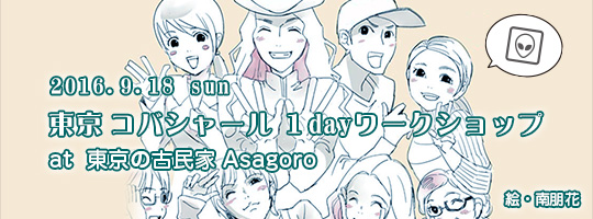 【残席僅か】東京 kobashar 1dayワークショップ 2016.9.18(日)10:00~19:00 (個人セッションは、9/15、9/17)